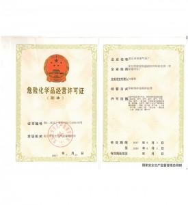 恒安危险化学品经营许可证副本